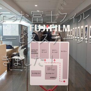 富士フィルム大阪サービス アイキャッチ