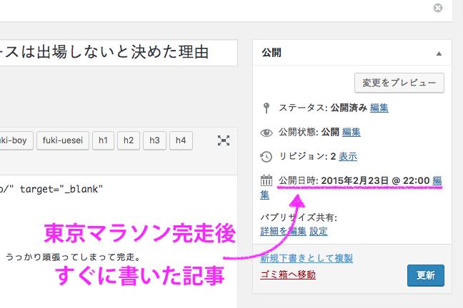 2015東京マラソン完走後すぐに投稿している