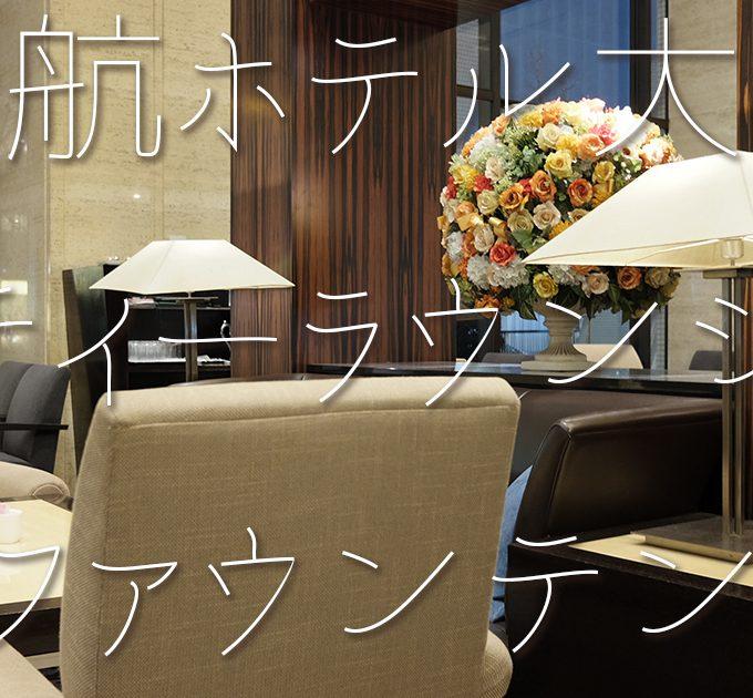 日航ホテル大阪 ファウンテン