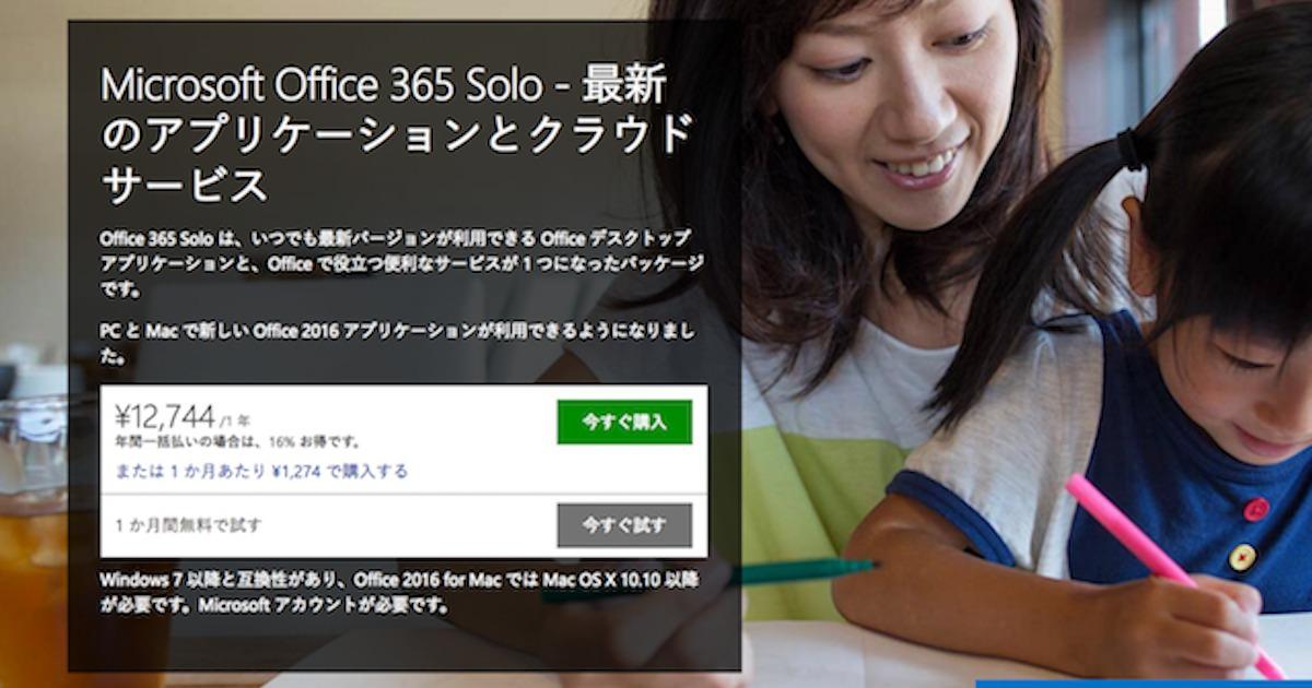Office365オススメ