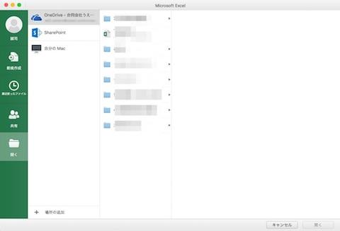 エクセルから、ファイル開ける