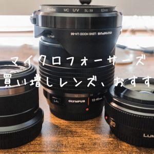 マイクロフォーサーズレンズ3本