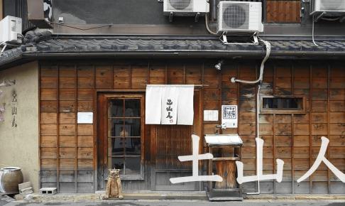 土山人北浜店