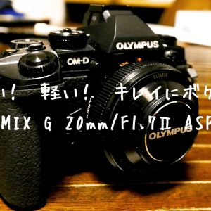 lumix_20mm_f17