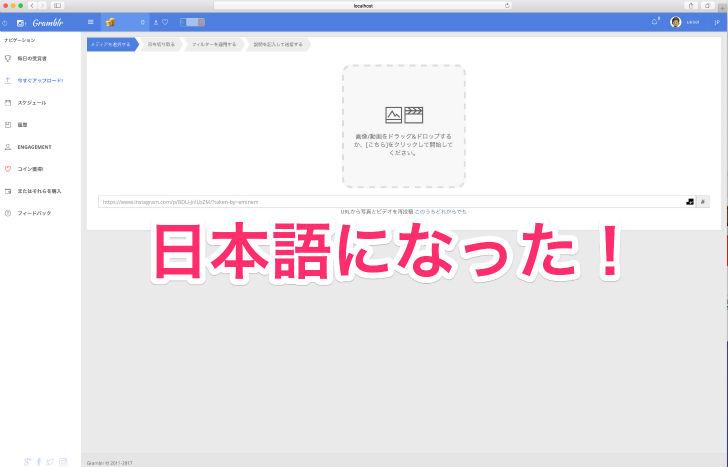 日本語になった