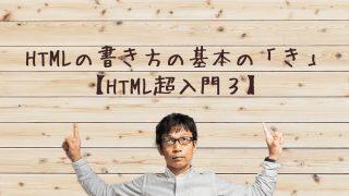 HTMLの書き方の基本