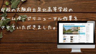 泉北高等学校ホームページ制作実績