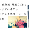 BODUM TRAVEL PRESS SET