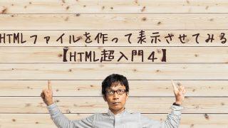 HTMLファイルを作って表示させる
