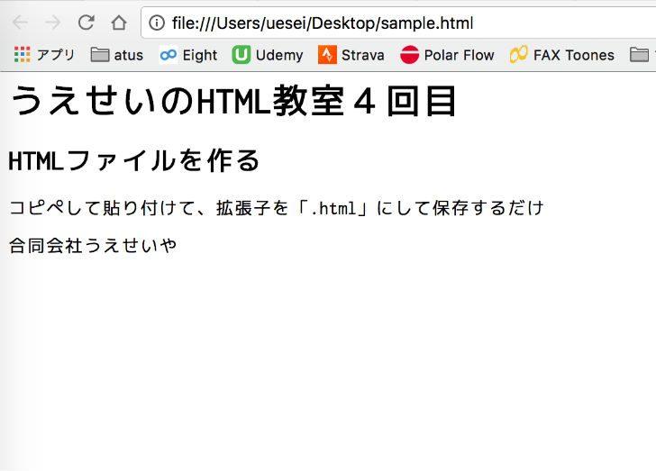 Chromeでの表示結果