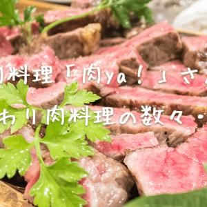 肉料理専門店 肉ya!