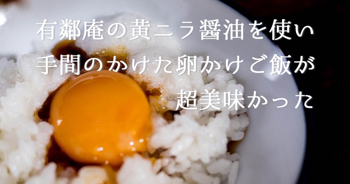 手間のかかった卵かけご飯