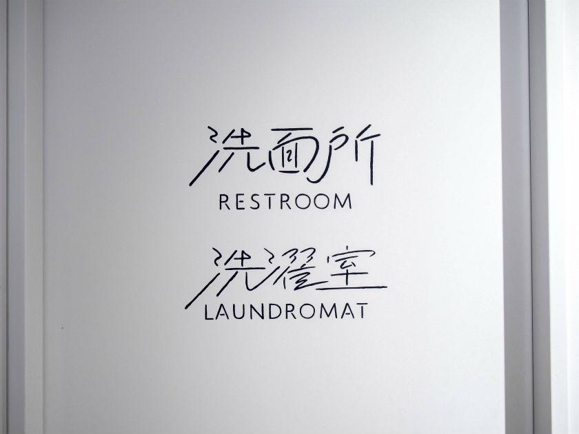 洗面と洗濯室