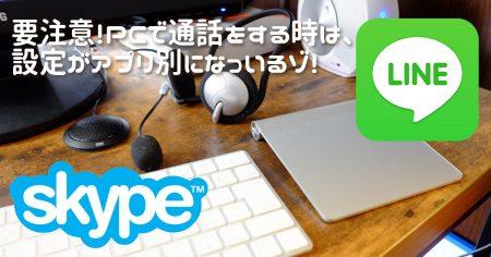 PCでskypeやLINEの通話をイヤホンやヘッドセットで行う時の設定【Mac】