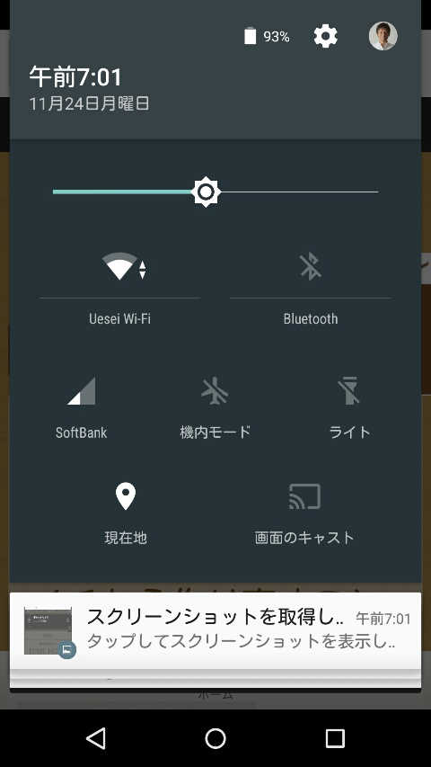 20141124_Androidmode6
