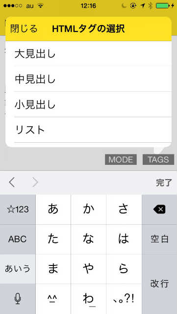 SUPRO_X_HTML編集