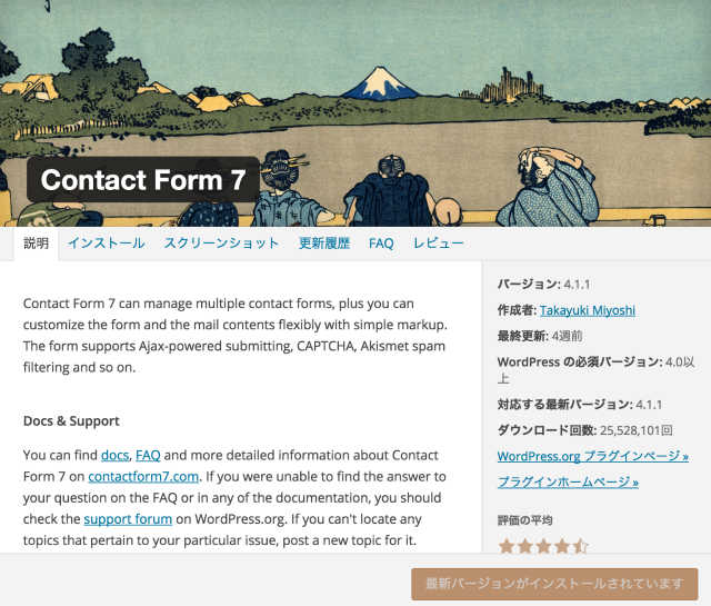 Contact_form7