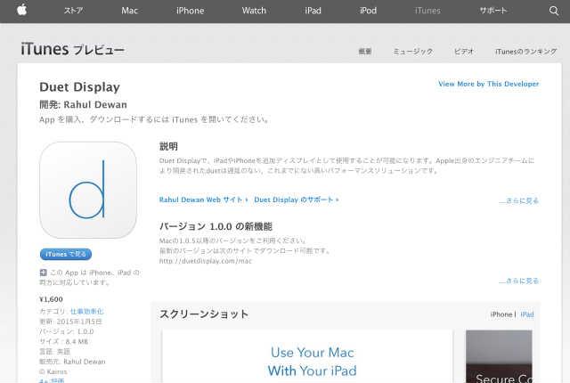 duet_display