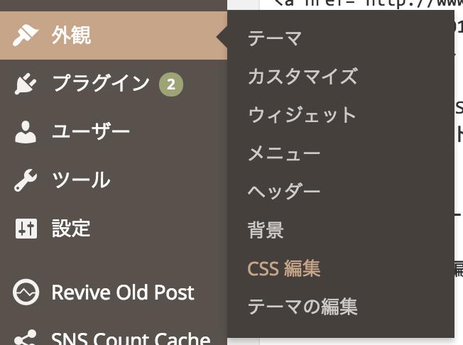 CSS編集