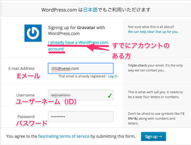 WordPress.com登録