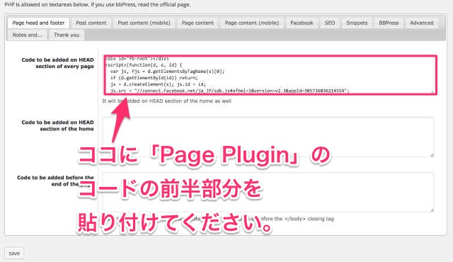 Pagepluginを貼り付け