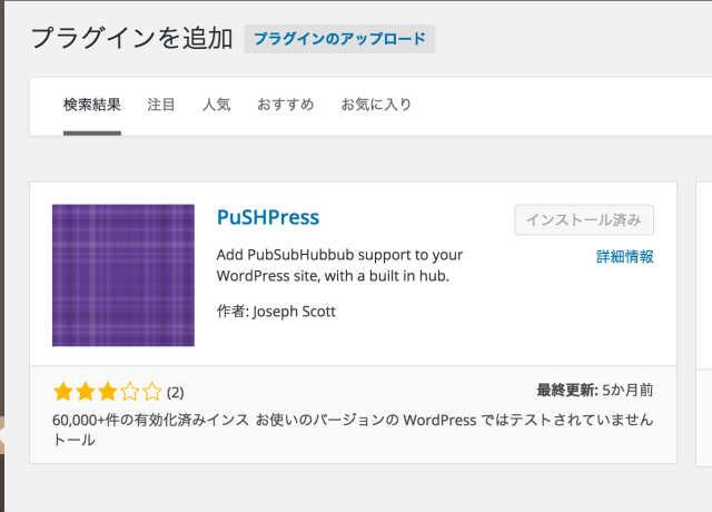PushPressインストール