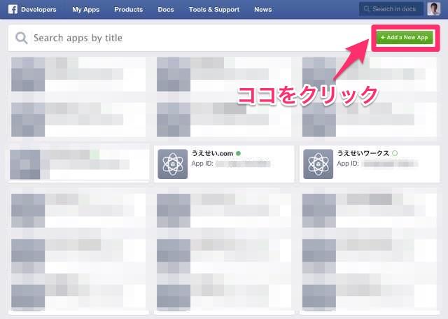 FacebookアプリIDを取得