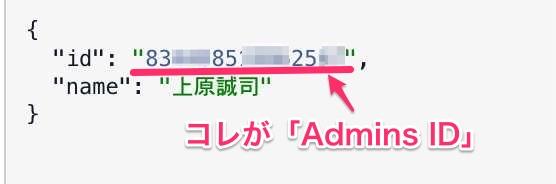 facebook_admins_ID