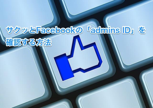 FacebookのAdmins ID確認