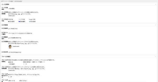 MS Custom login 設定項目