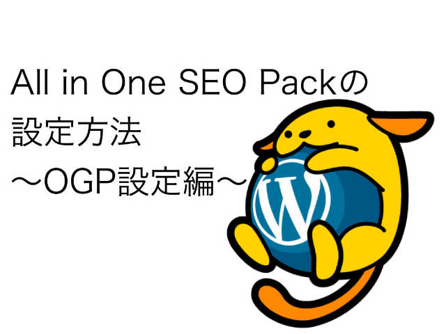 All in one seo pack設定 OGP
