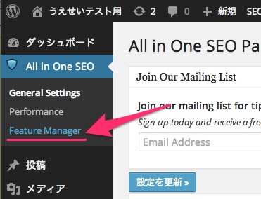 All in one seo pack OGP設定A
