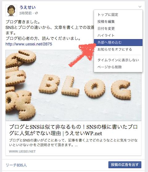 Facebookページ 外部へ埋め込み