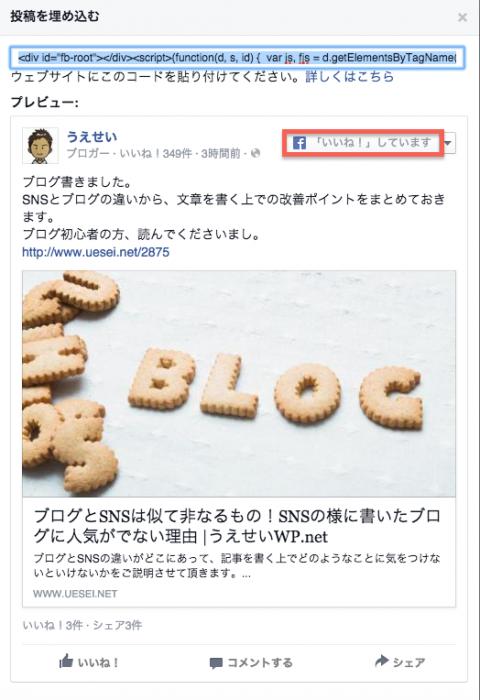 Facebook記事 埋め込み