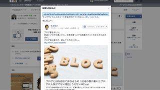 Facebook_umekomi_eyecatch