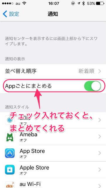 アプリの通知設定