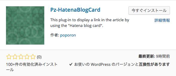 Pz-hatena-blogcard
