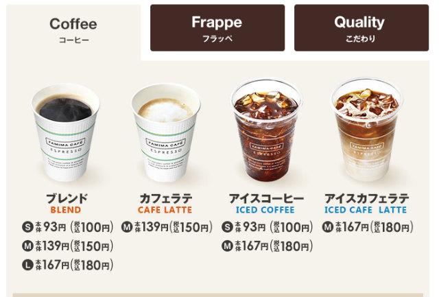 ファミリーマート コーヒー