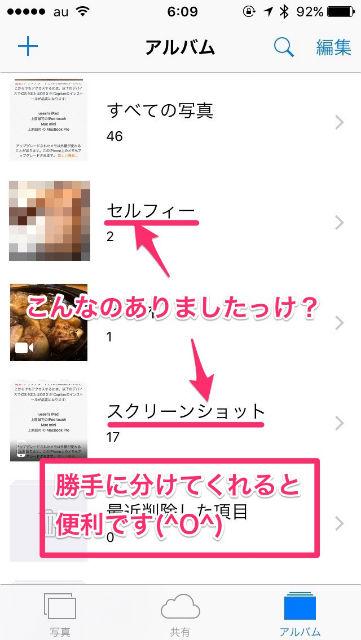 iOS9 アップデート 写真
