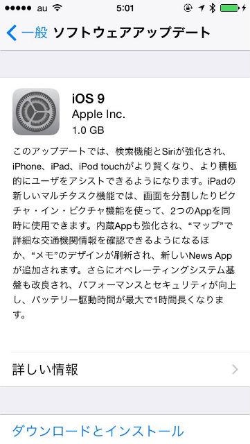 iOS9アップデート開始