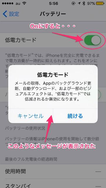 iOS9 省電力モード