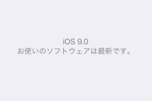 iOS9アップデート完了