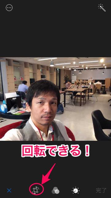 iOS9写真編集_回転