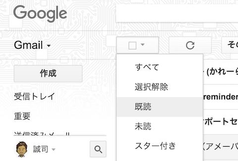 Gmailすべてを選択