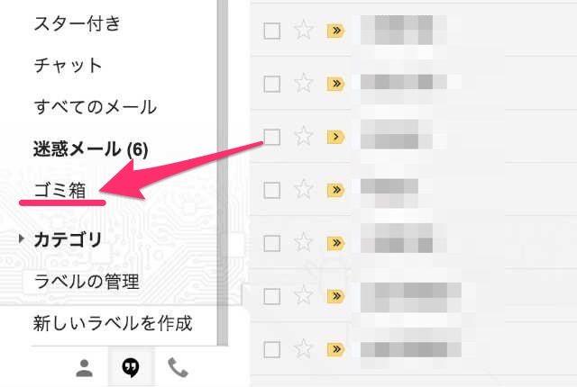 Gmail_ゴミ箱表示