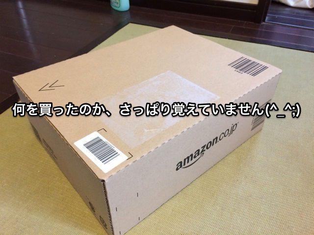 Amazonの箱