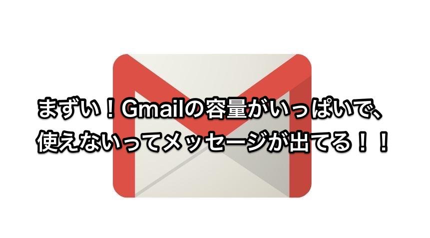 Gmailの容量がいっばいになった