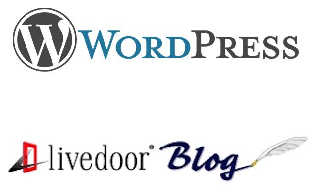 WordPressとライブドアブログのロゴ
