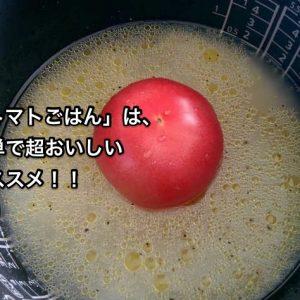 トマトご飯