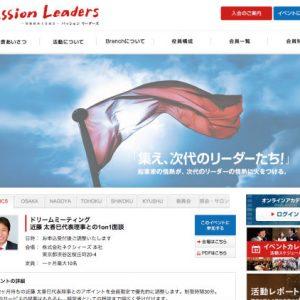 パッションリーダーズ_サイト